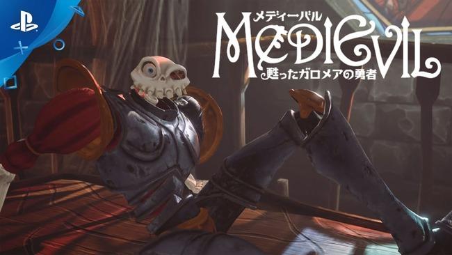 メディーバル2 PS4に関連した画像-01