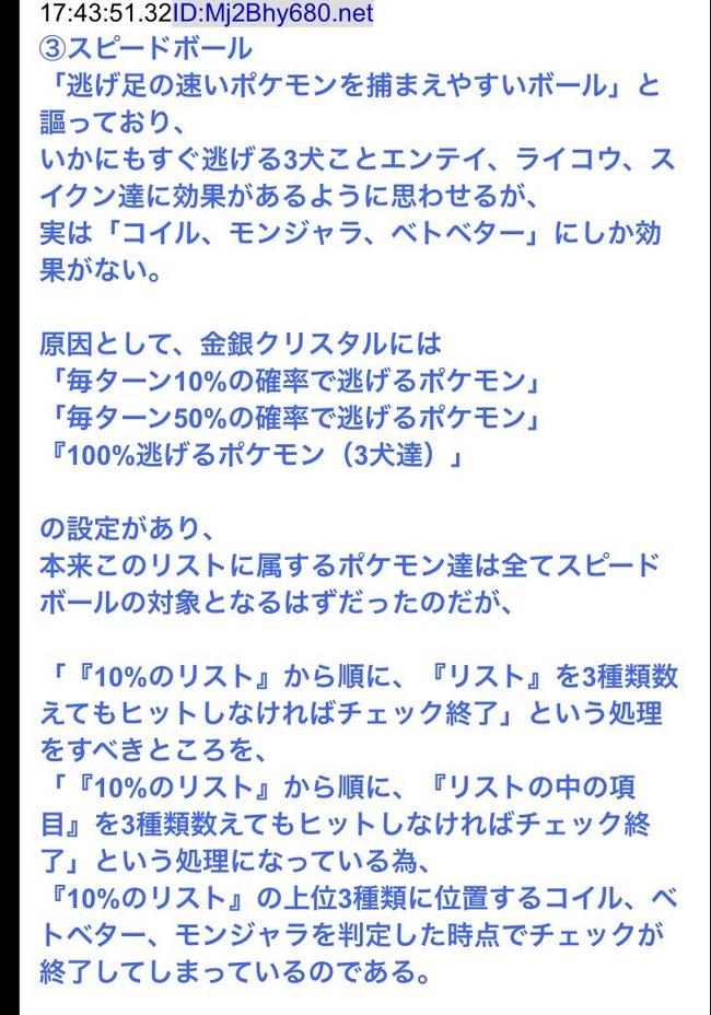 ポケモン 金銀 ガンテツボール スピードボール ラブラブボール モンスターボール 効果 インチキ バグに関連した画像-04