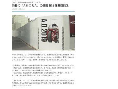 AKIRA 大友克洋 渋谷 アニメ 漫画 オリンピック イラストに関連した画像-02