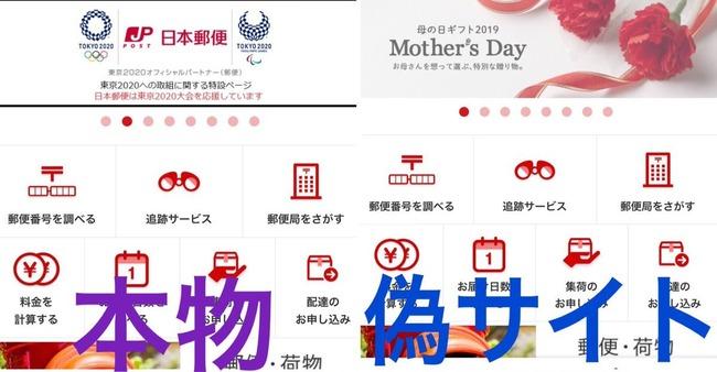 郵便局 偽サイト SMSに関連した画像-01