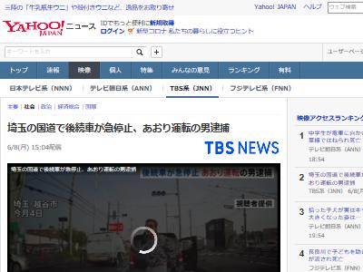 埼玉県 煽り運転 モデルガン 48歳 逮捕に関連した画像-02