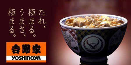 吉野家 牛丼 健康に関連した画像-01