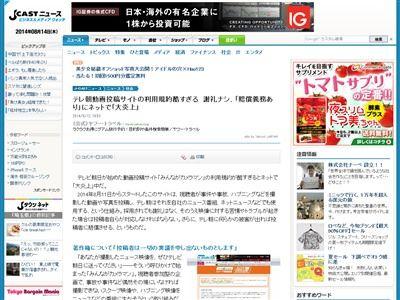 テレ朝 動画投稿サイト 炎上に関連した画像-02
