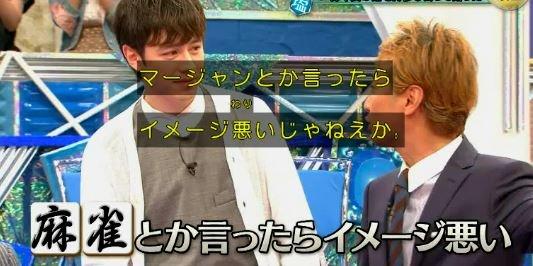SMAP 中居正広 デレステ CM アイドル ウエンツ瑛士 麻雀 に関連した画像-10