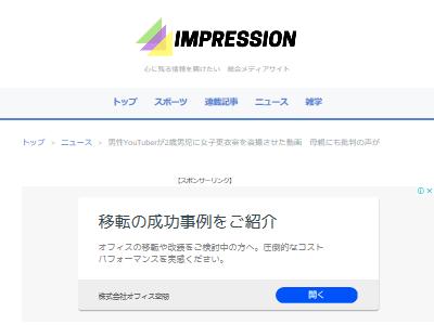 ワタナベマホト ユーチューバー YouTuber 女子更衣室 盗撮に関連した画像-02