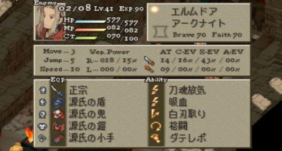 FFT 黒本 エルムドア 源氏シリーズ 盗める 確率 小数点以下に関連した画像-01