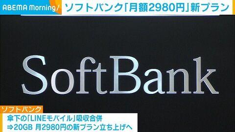 ソフトバンク 新プラン ahamo ブランド LINE au 値下げ 携帯 スマートフォンに関連した画像-01