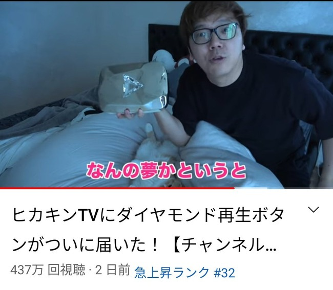 ヒカキン HIKAKIN 1000万人 チャンネル登録者 YouTube ダイヤモンドの盾 悪夢 闇に関連した画像-06