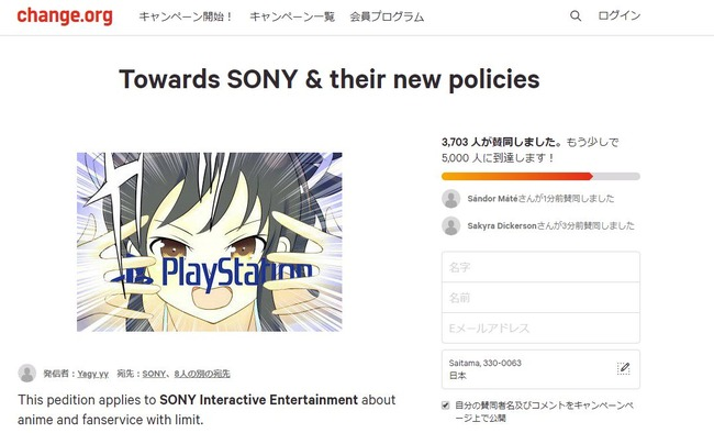 PS4 規制強化 署名に関連した画像-02