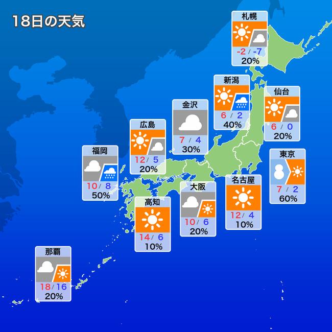 センター試験 関東 甲信 大雪に関連した画像-04