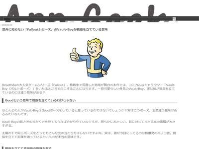 フォールアウト Fallout ボルトボーイ Vault-Boy 指に関連した画像-02