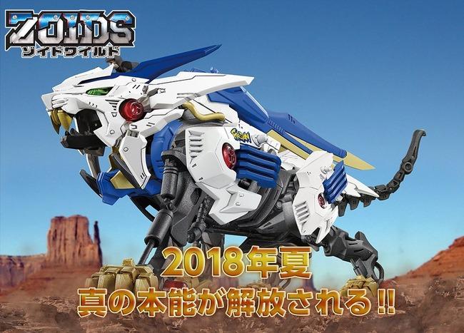 ゾイドワイルド ZOIDS TVアニメ タカラトミーに関連した画像,01