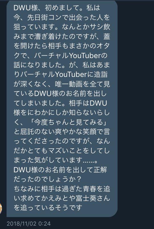 ディープウェブアンダーグラウンド DWU 恋愛 街コン 相談に関連した画像-02