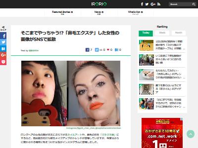 インスタグラム 鼻毛エクステ インスタ映えに関連した画像-02