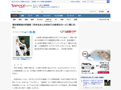 落合博満 交際 ラーメン屋 監督 プロ野球に関連した画像-02