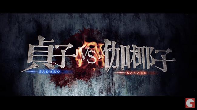 貞子vs伽椰子 リング 呪怨 ホラーに関連した画像-19