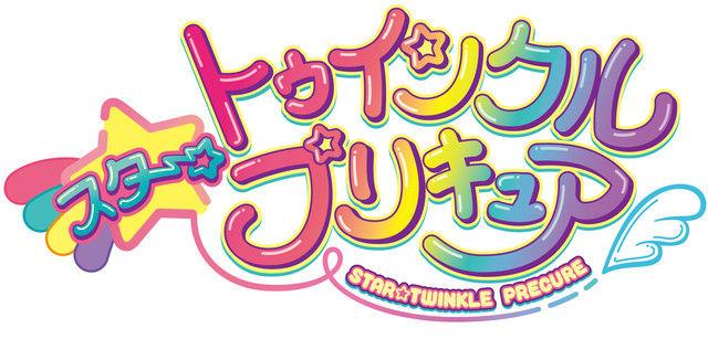 プリキュア スター☆トゥインクル ニチアサに関連した画像-01