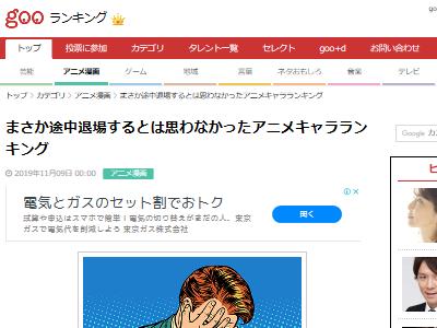 途中退場 アニメ キャラ ランキング 衝撃に関連した画像-02