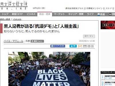 黒人作家 反差別デモ BLM 暴動 略奪 日本人 共感に関連した画像-02