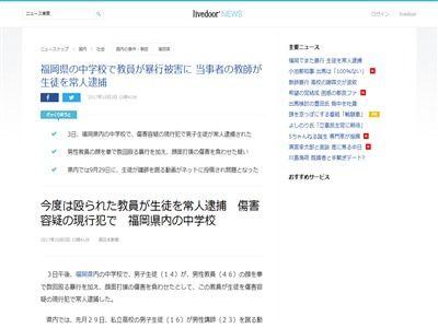 修羅の国 福岡 博多高校 暴行事件 中学校 教員 常人逮捕 逮捕に関連した画像-02