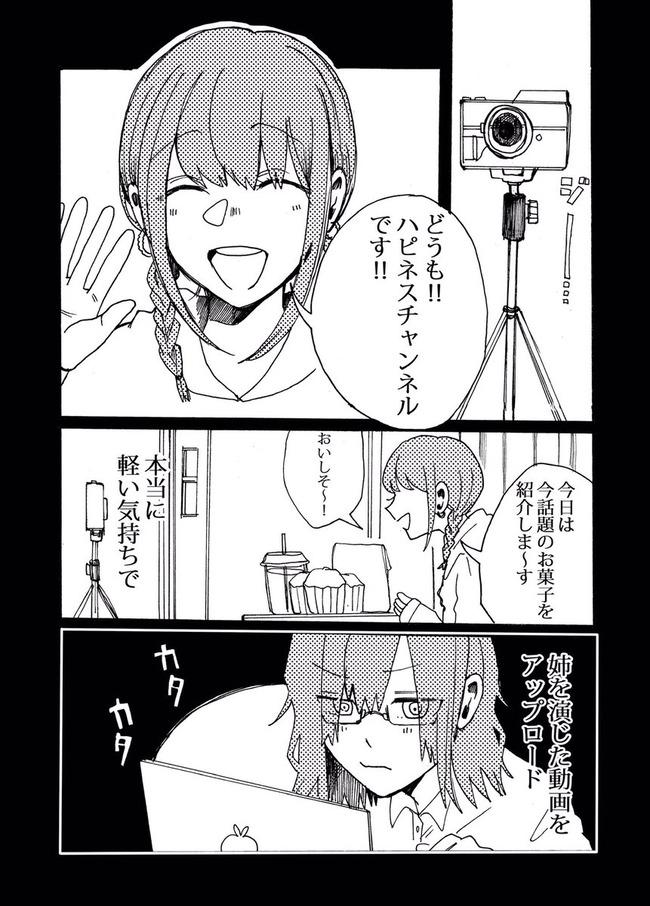 双子 妹 陰キャ 姉 陽キャ 漫画 動画 投稿に関連した画像-04