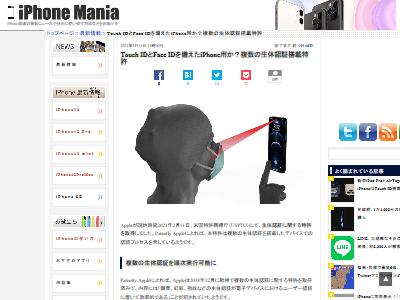 iPhone生体認証Apple特許に関連した画像-02