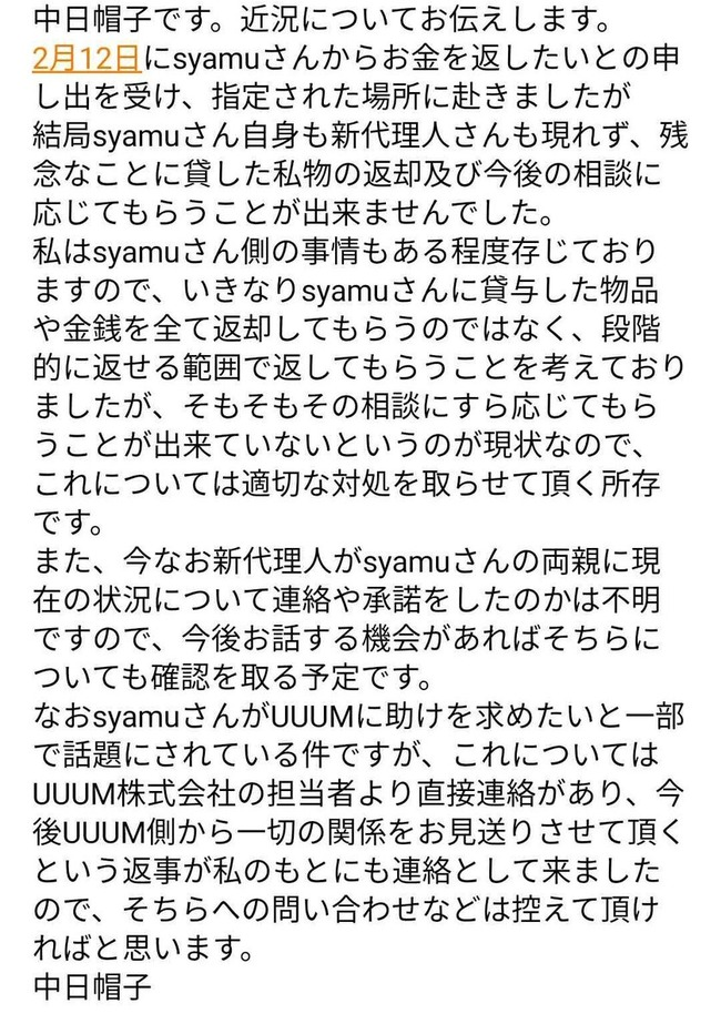 syamu UUUM 拒否に関連した画像-02