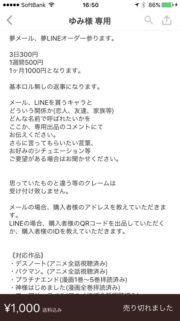 メルカリ アニメキャラ なりきり 夢LINE 権利に関連した画像-03