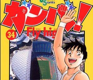 内村航平 体操漫画 ガンバ!Fly high 全巻無料 森末慎二 原作者に関連した画像-01