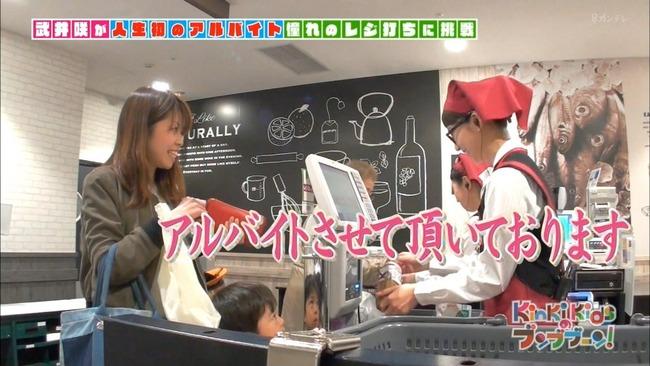 フジテレビ やらせ 撮影用 レジ 武井咲に関連した画像-04