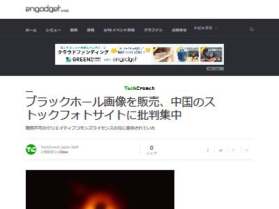 中国人 ブラックホール画像 販売に関連した画像-02
