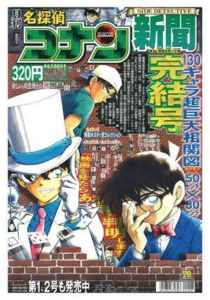 news_large_conan_newspaper3