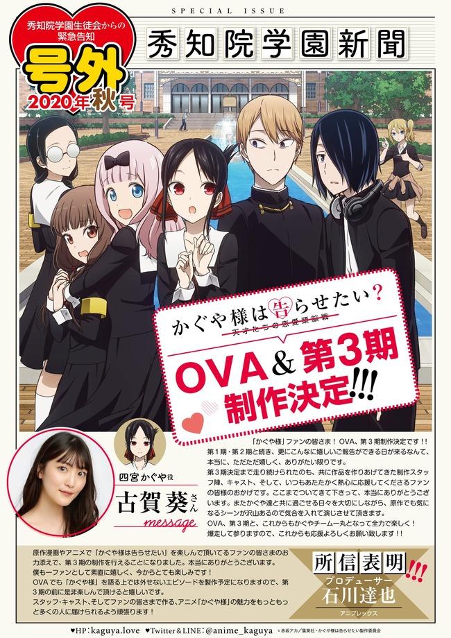 かぐや様は告らせたい アニメ 3期 OVAに関連した画像-02