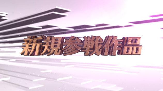 スーパーロボット大戦T カウボーイビバップ 楽園追放 レイアースに関連した画像-02