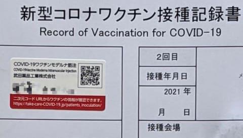 ワクチン 証明書 明治時代に関連した画像-01