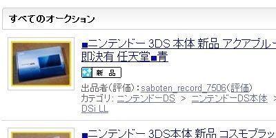 ヤフオク3DS