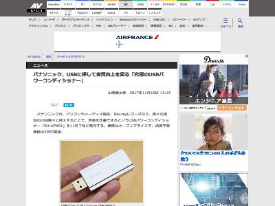 パナソニック SH-UPX01 USBパワーコンディショナーに関連した画像-02