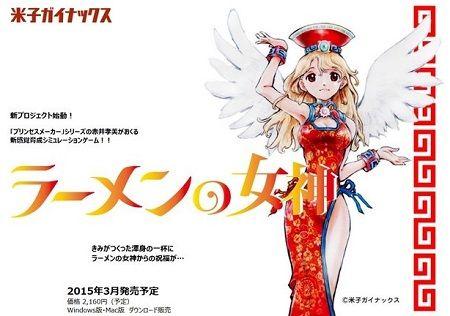 ラーメンの女神 プリンセスメーカー 赤井孝美 ガイナックス 育成シミュレーションゲームに関連した画像-01