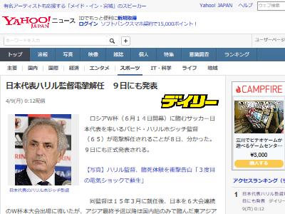 サッカー 日本代表 ハリル 解任に関連した画像-02