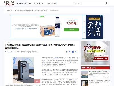 韓国iPhone韓国製部品に関連した画像-02