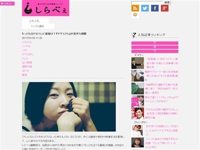 泣ける 番組 サザエさん 感動 情熱大陸 イッテQ サザエさんに関連した画像-02