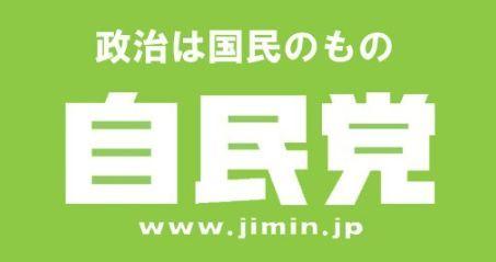 小池百合子 自民党 公式 ツイッター 批判に関連した画像-01