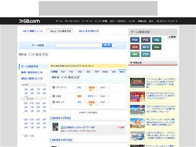 WiiU 発売予定ソフト 0本に関連した画像-04