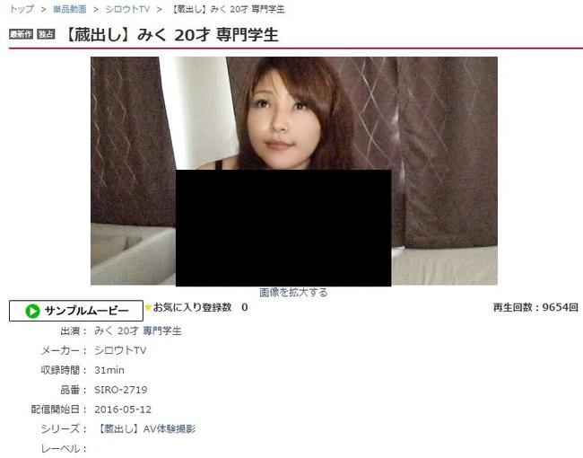 新田恵海 AV出演 蔵出し MGS動画 みくに関連した画像-02