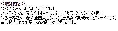 おそ松さん 2期 に関連した画像-03