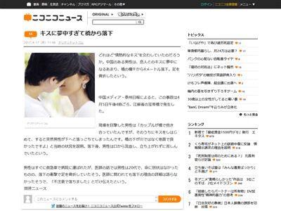 中国 キス 落下に関連した画像-02