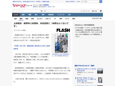 上級国民 飯塚幸三容疑者 体調よくない 池袋暴走 に関連した画像-02