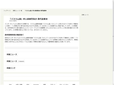 イスラム国 身代金 日本人に関連した画像-02