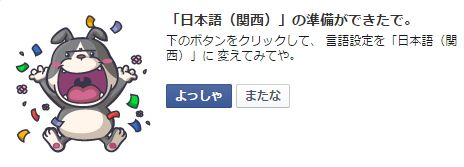 Facebook フェイスブック 関西弁に関連した画像-01