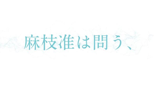 シャーロット Charlotte 夏アニメ 麻枝准に関連した画像-28